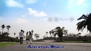 【出演情報】六也修吉 / アドベンチャーワールド2017 TV-CM