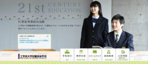 【出演情報】伊達胤紀 / 工学院大学附属高等学校 スチールモデル
