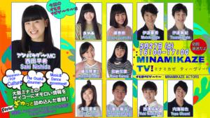 第1回 MINAMIKAZE TV! 配信決定