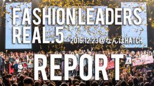 【一ノ瀬あかり】2017年5月21日(日)FASHION LEADERS real.6