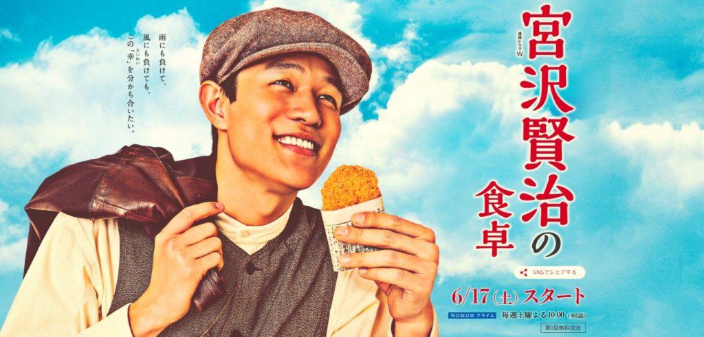 【出演情報】濱田海斗、伊達要希 / 連続ドラマW「宮沢賢治の食卓」