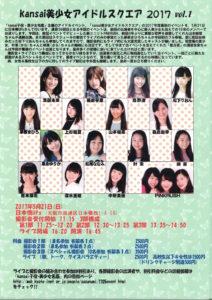 【栗永ゆりか、松尾ななみ、叶来、咲来】2017年5月21日(日)kansai美少女アイドルスクエア2017 VOL.1