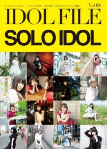 【出演情報】西田早希 / IDOL FILE Vol.03 SOLO IDOL