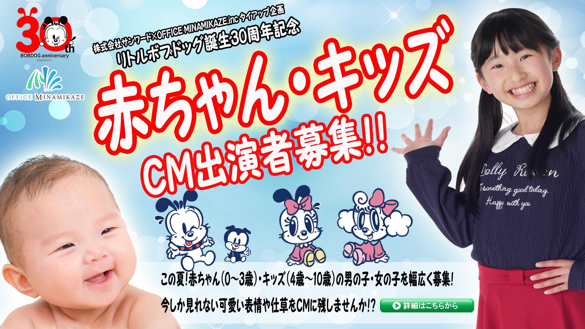 【応募受付終了】リトルボブドッグ誕生30周年記念CM出演者募集!