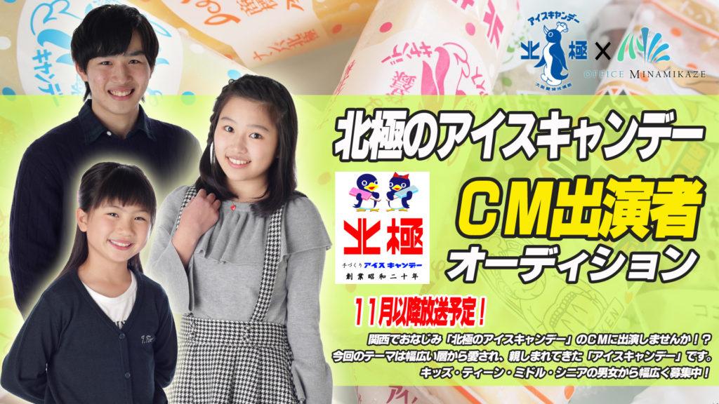 【応募受付終了】関西でおなじみ!『北極のアイスキャンデー』CM出演者募集!