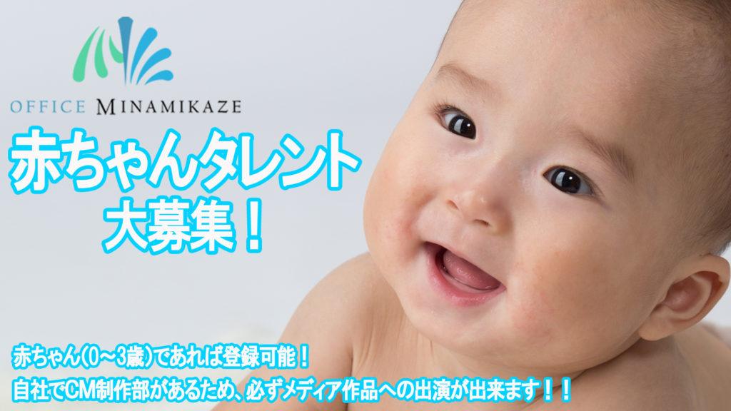 メディア出演チャンス多数!赤ちゃんタレント大募集!