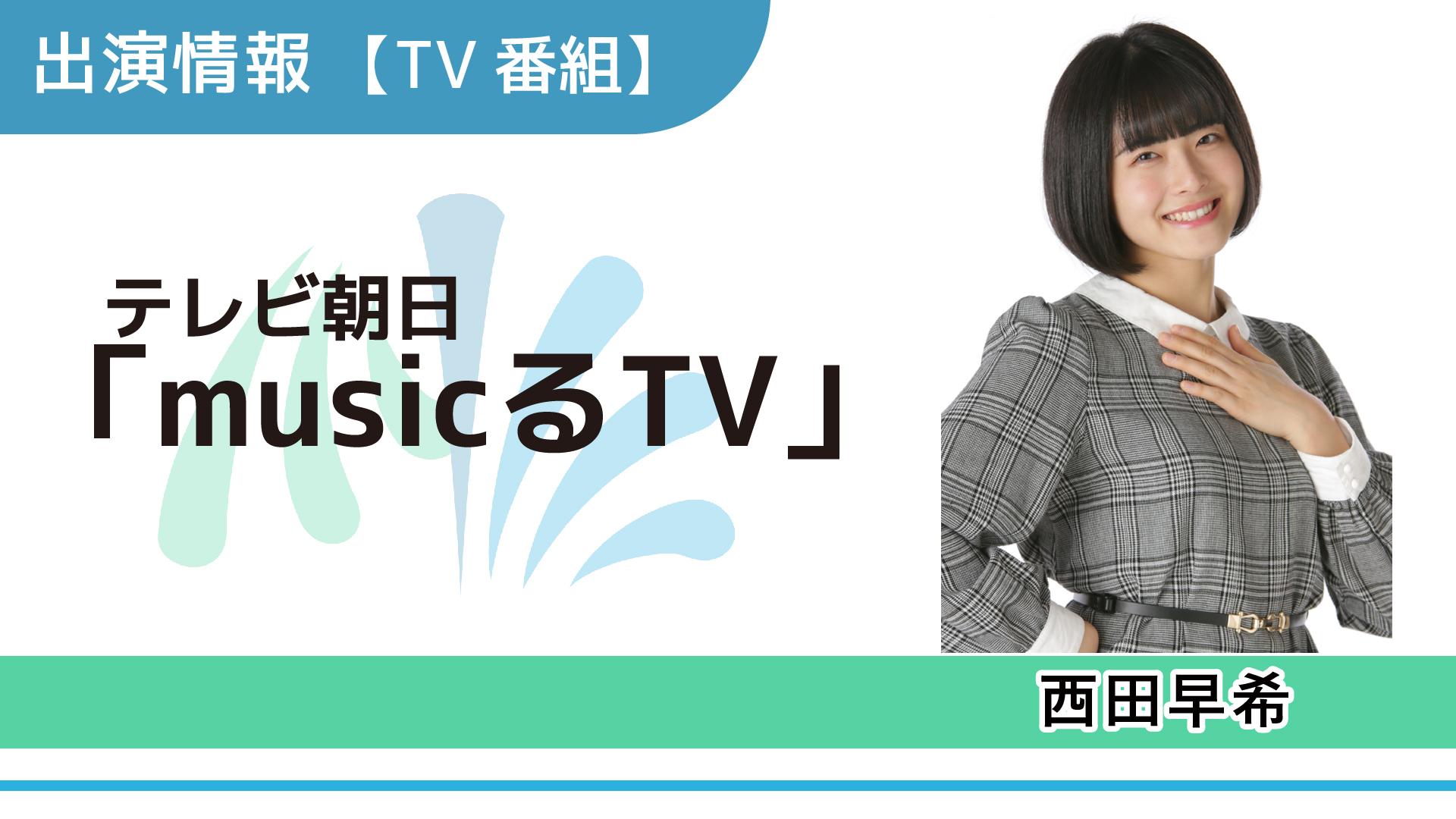 【出演情報】西田早希 / テレビ朝日「musicるTV」