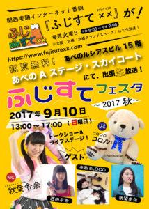 【西田早希】2017年9月10日(日)『ふじすてフェスタ ~2017 秋~』
