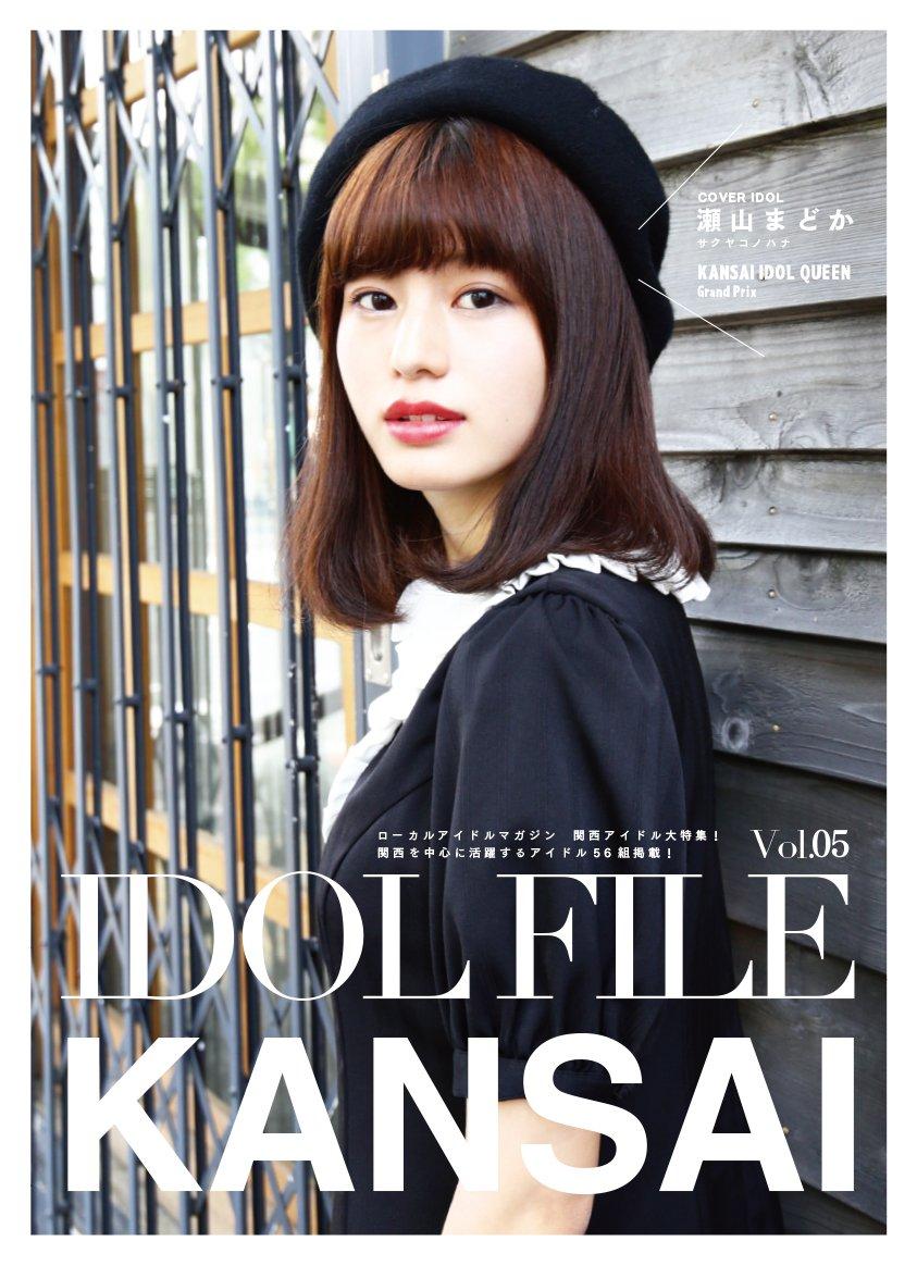 【出演情報】西田早希 / IDOL FILE Vol.05 KANSAI