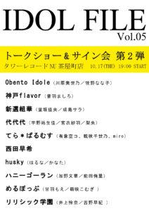【西田早希】2017年10月17日(火)「IDOL FILE Vol.05」発売記念トークショー&サイン会
