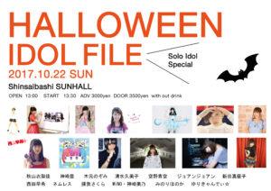 【西田早希】2017年10月22日(日)HALLOWEEN IDOL FILE Solo Idol Special
