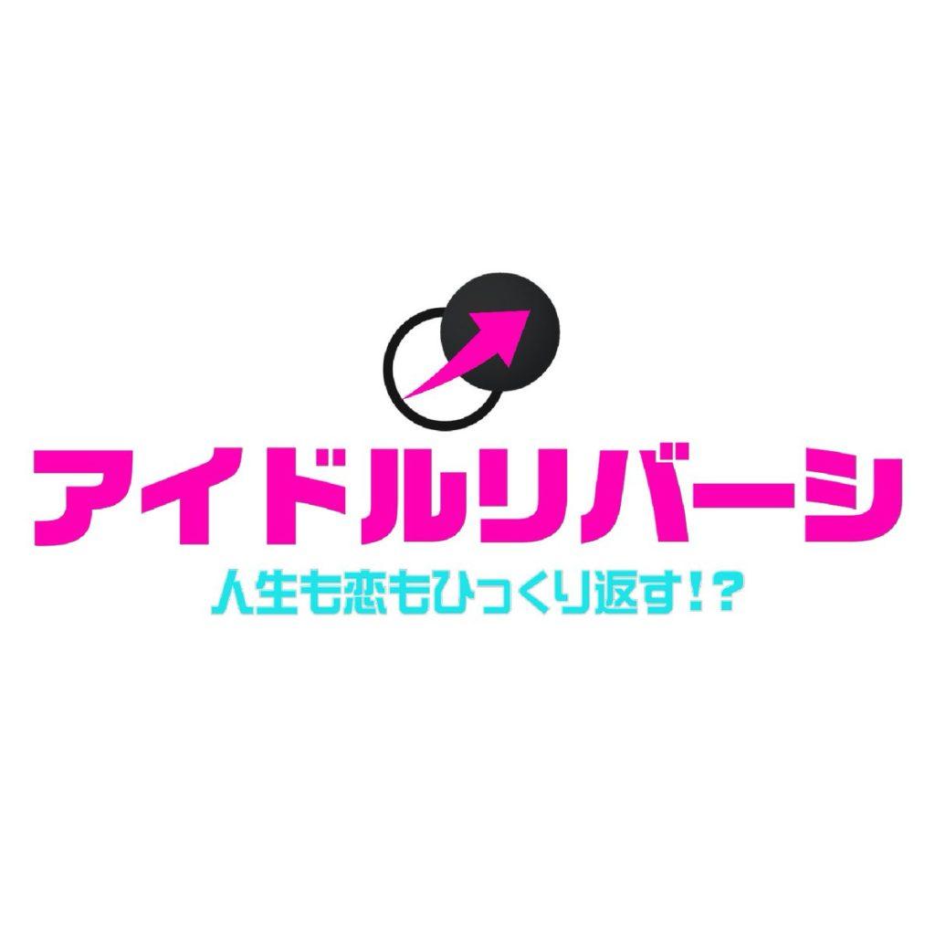 【出演情報】一ノ瀬あかり、多見亮祐、六也修吉 / 映画「アイドルリバーシ」