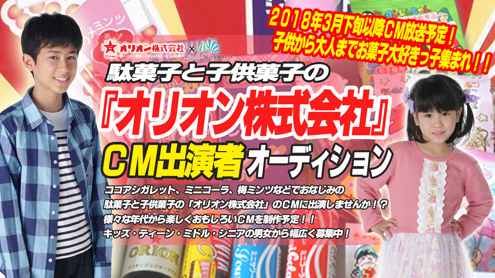 【合格者決定】「オリオン株式会社」TV-CM出演者オーディション