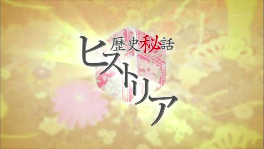【出演情報】濱田海斗 / NHK総合 歴史秘話ヒストリア「西郷隆盛」
