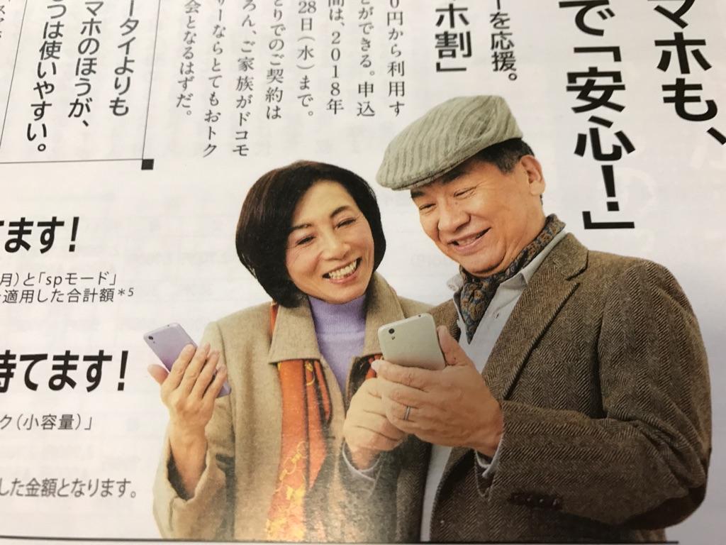 【出演情報】江口かほる / Docomoマイグラ企画 産経新聞広告掲載