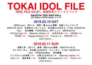 【西田早希】2018年2月11日(日)TOKAI IDOL FILE