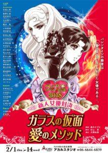 【和ほのか】2018年2月2日(金)バレンタインSP公演2018新人女優対決「ガラスの仮面・愛のメソッド」