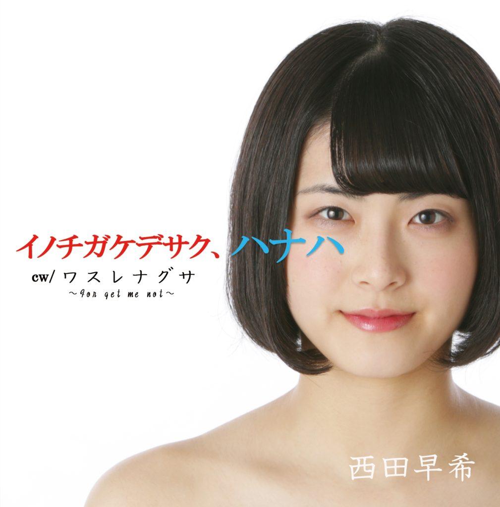 【3/31(土)販売開始】西田早希 / 2nd Single「イノチガケデサク、ハナハ」