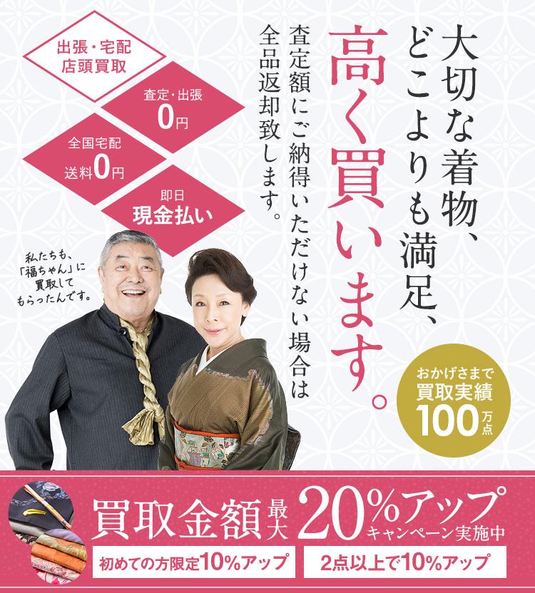 【出演情報】石田恵二、江口かほる / 着物買取「福ちゃん」VP撮影
