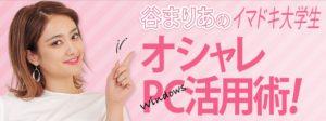 【出演情報】西田早希、伊達胤紀 / 「EDION(エディオン)」VP撮影