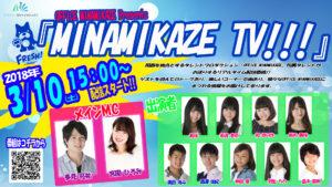 2018年3月10日(土)FRESH!by AbemaTV「MINAMIKAZE TV!!!」