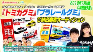 大人気のオモチャ『トミカ』『プラレール』のお菓子CM出演者募集!