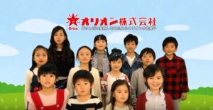 【出演情報】朝日湖子、植田琴葉 / 『オリオン株式会社2018』CM