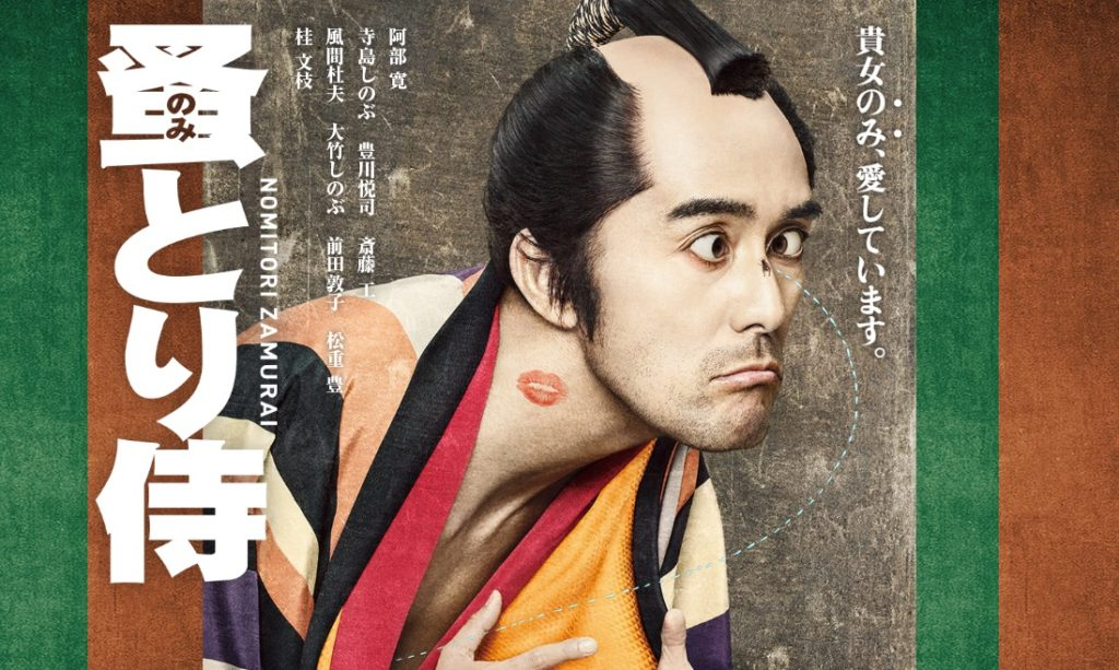 【出演情報】多見亮祐、西田早希、広雪 / 2018年5月18日公開映画「蚤とり侍」