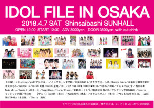 【西田早希】2018年4月7日(土)IDOL FILE IN OSAKA