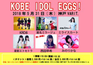 【西田早希】2018年5月31日(木)KOBE IDOL EGGS!