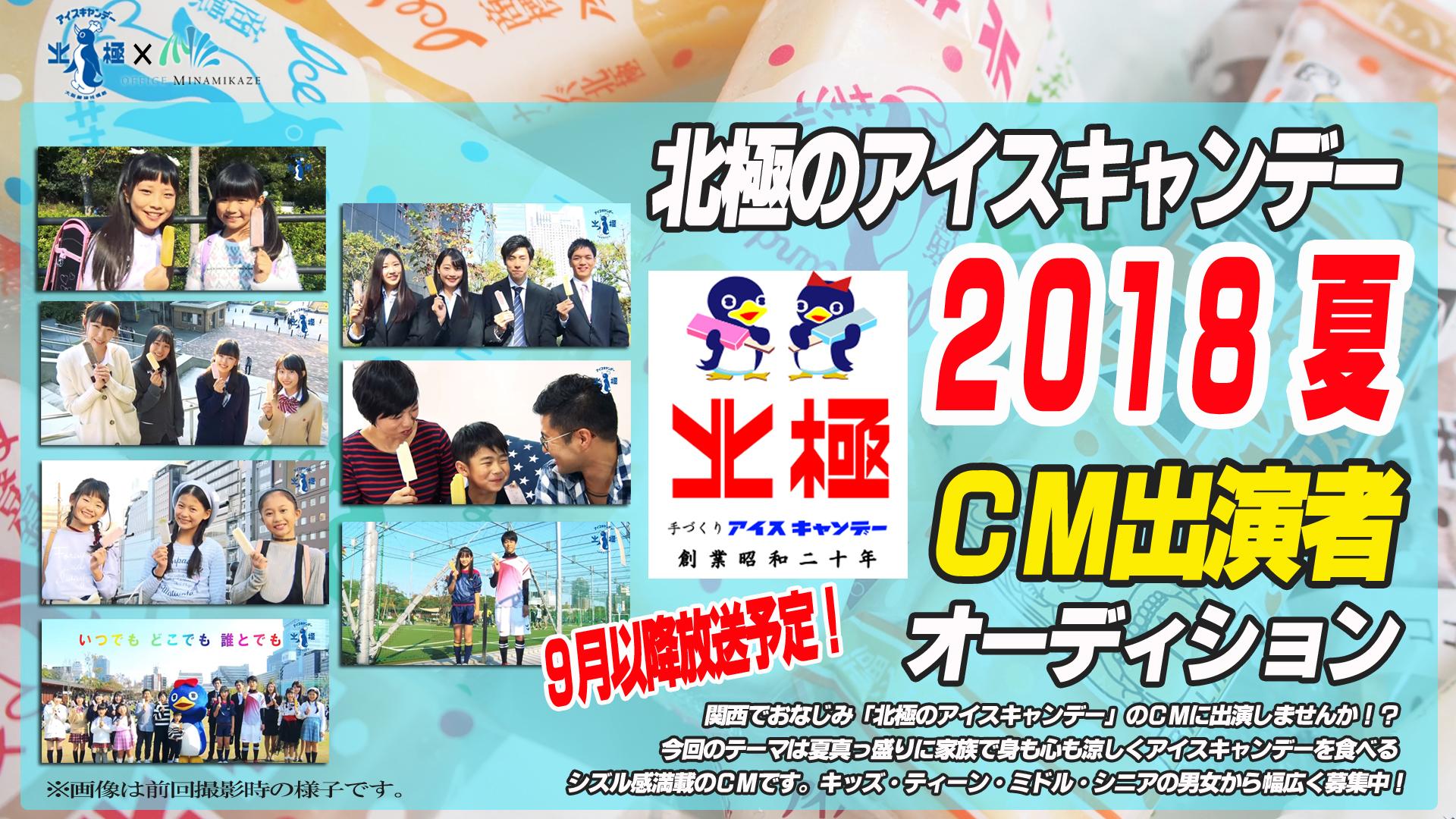 【CM完成】『北極のアイスキャンデー2018夏』CM
