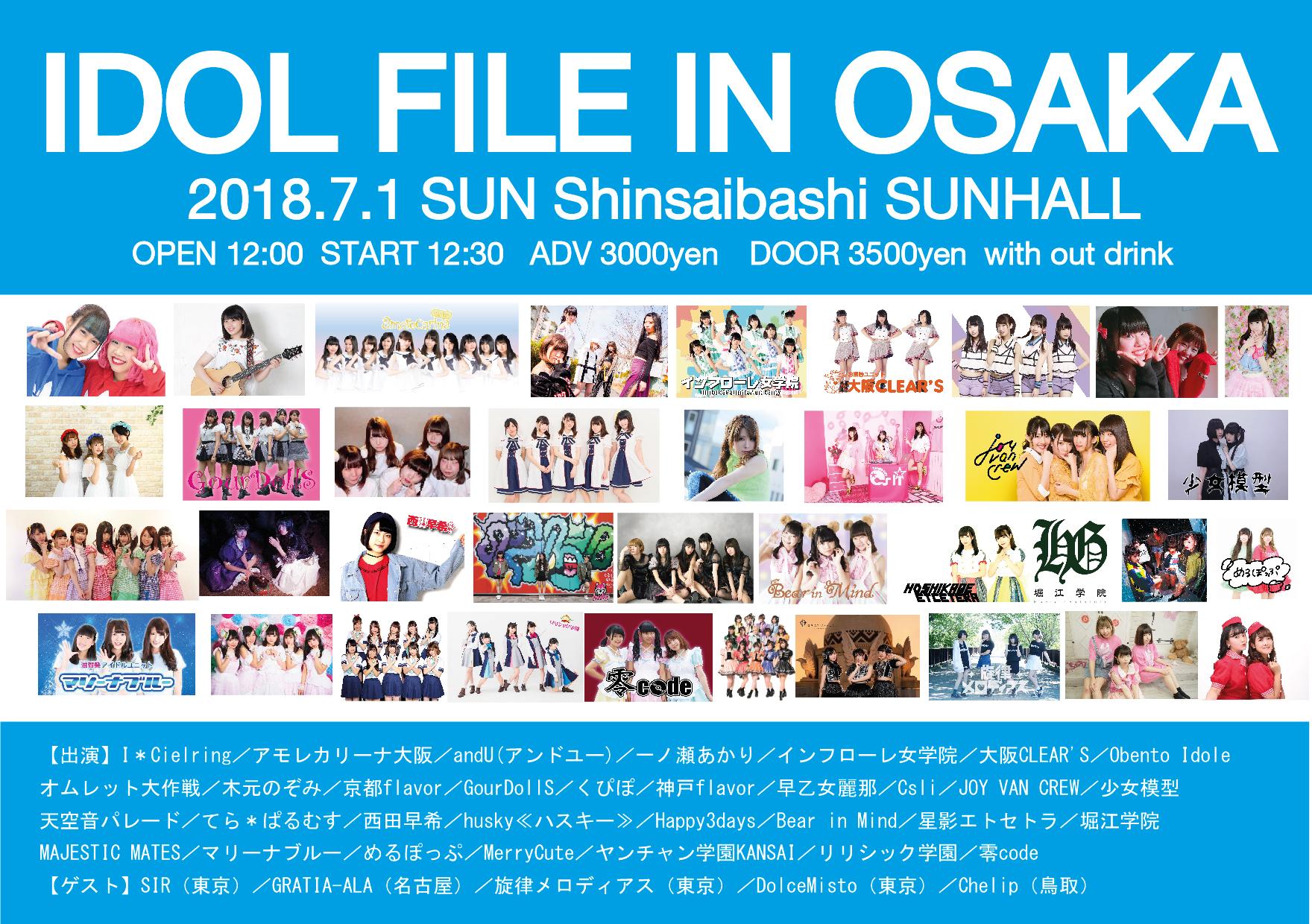 【イベント情報】2018年7月1日(日)一ノ瀬あかり、西田早希 / IDOL FILE IN OSAKA