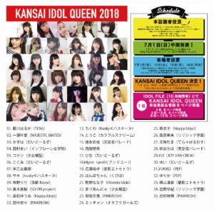 【出演情報】西田早希 / KANSAI IDOL QUEEN 2018 参加決定