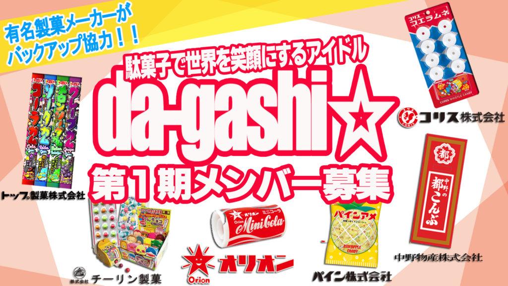 大阪有名製菓メーカーとのコラボ企画!駄菓子で世界を笑顔にするアイドル『da-gashi☆』第1期メンバー募集!