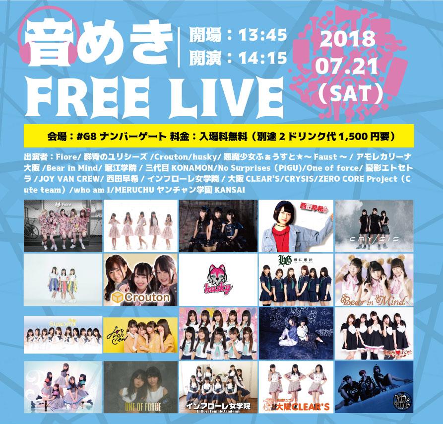 【イベント情報】2018年7月21日(土)西田早希 / 音めきFREE LIVE