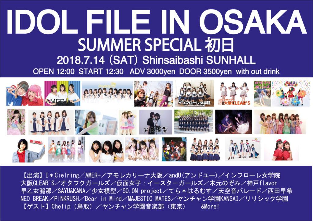【イベント情報】2018年7月14日(土)西田早希 / IDOL FILE IN OSAKA SUMMER SPECIAL初日
