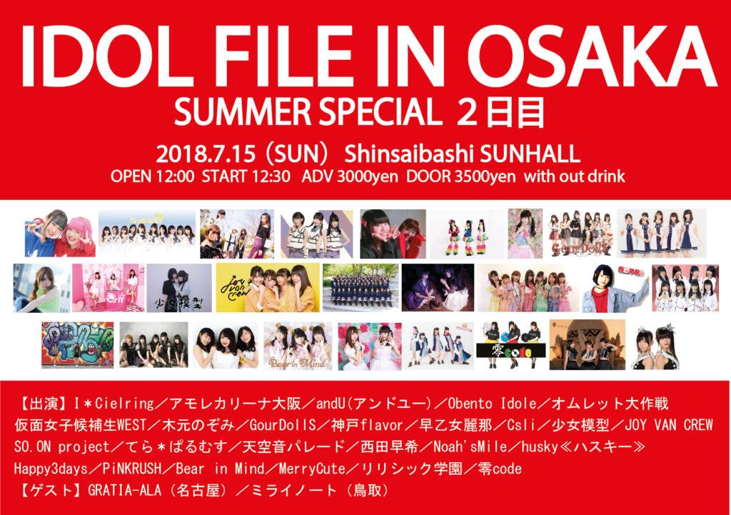 【イベント情報】2018年7月15日(日)西田早希 / IDOL FILE IN OSAKA SUMMER SPECIAL2日目