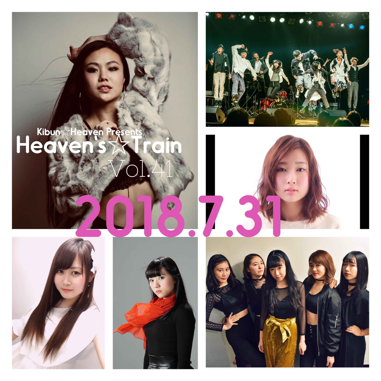 【イベント情報】2018年7月31日(火)神崎めぐみ / Heaven☆Train Vol.41~Special Edition~