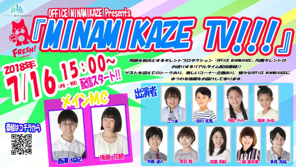 【出演情報】2018年7月16日(月・祝)OFFICE MINAMIKAZE Presents by FRESH!「MINAMIKAZE TV!!!」