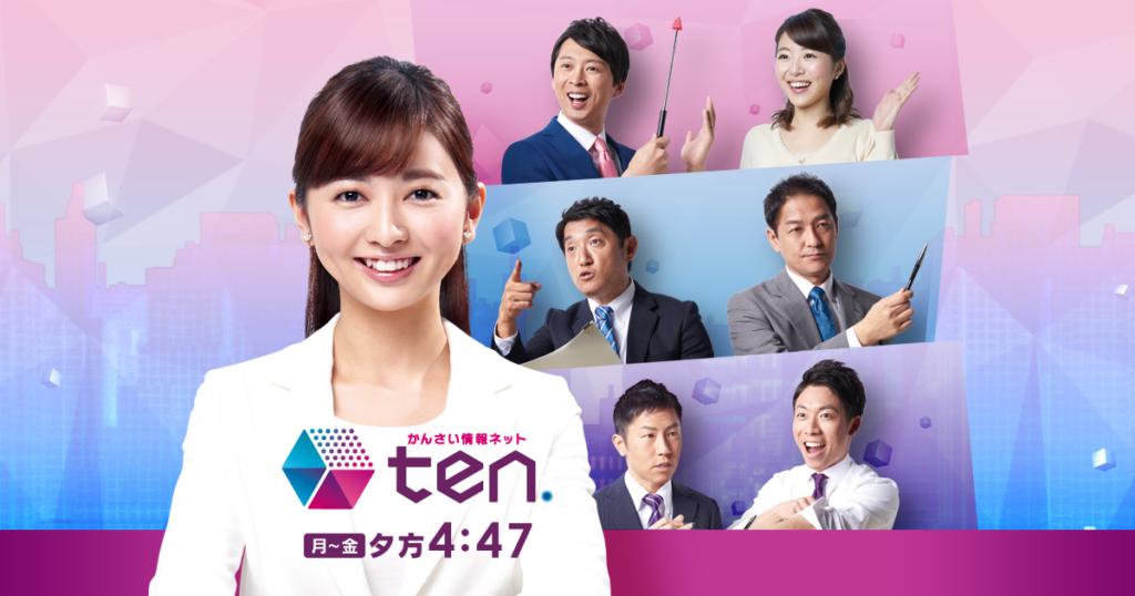 【出演情報】多見亮祐、伊達胤紀 / よみうりテレビ『かんさい情報ネットten.』再現VTR出演