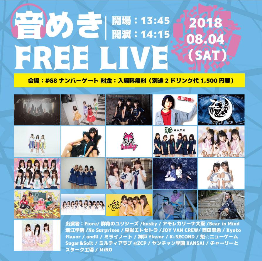 【イベント情報】2018年8月4日(土)西田早希 / 音めきFREE LIVE
