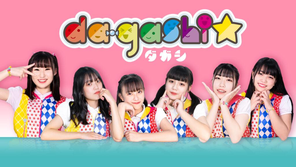 【da-gashi☆】第2弾 da-gashi☆オリジナルTシャツ販売開始