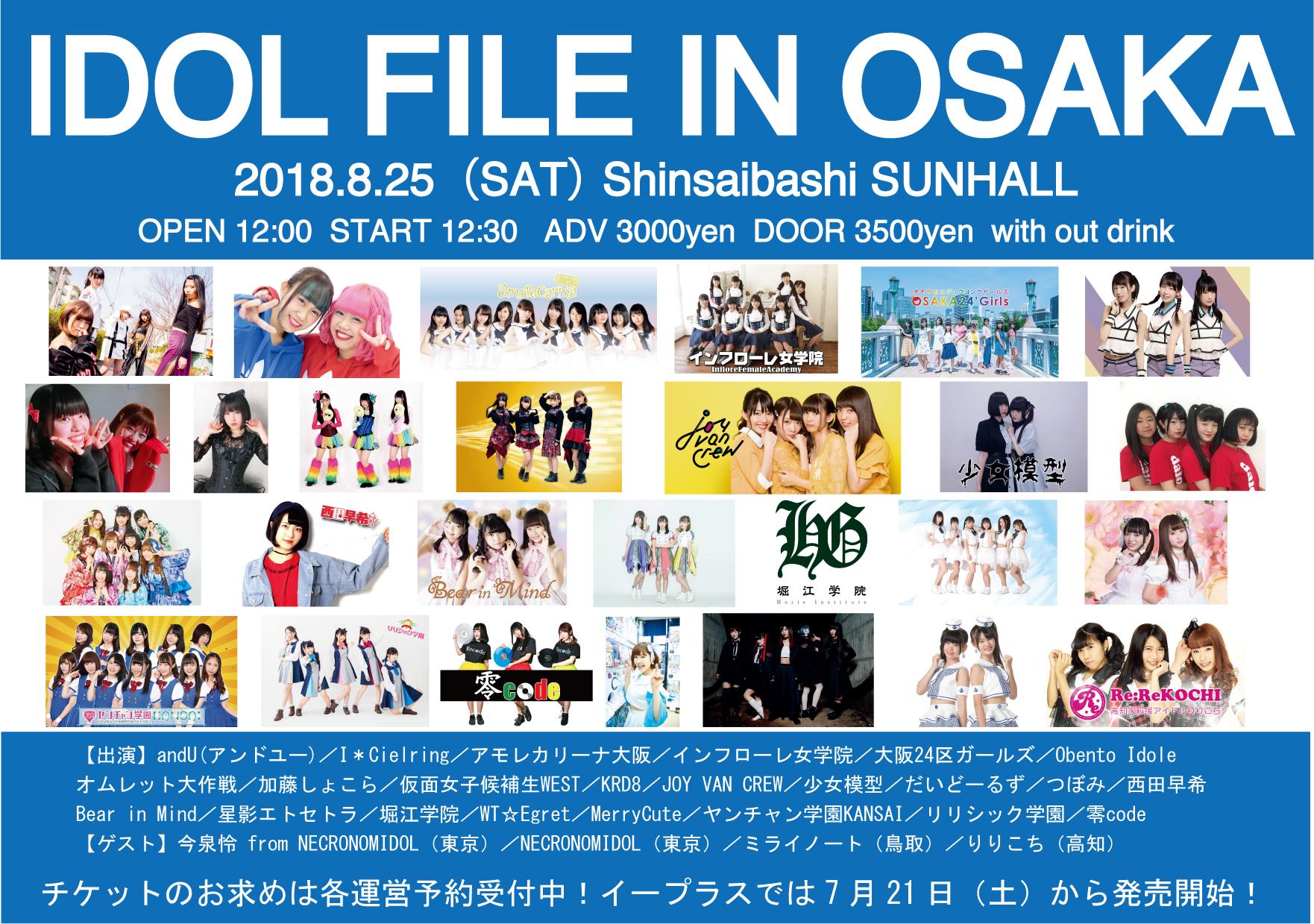 【イベント情報】2018年8月25日(土)西田早希 / IDOL FILE IN OSAKA