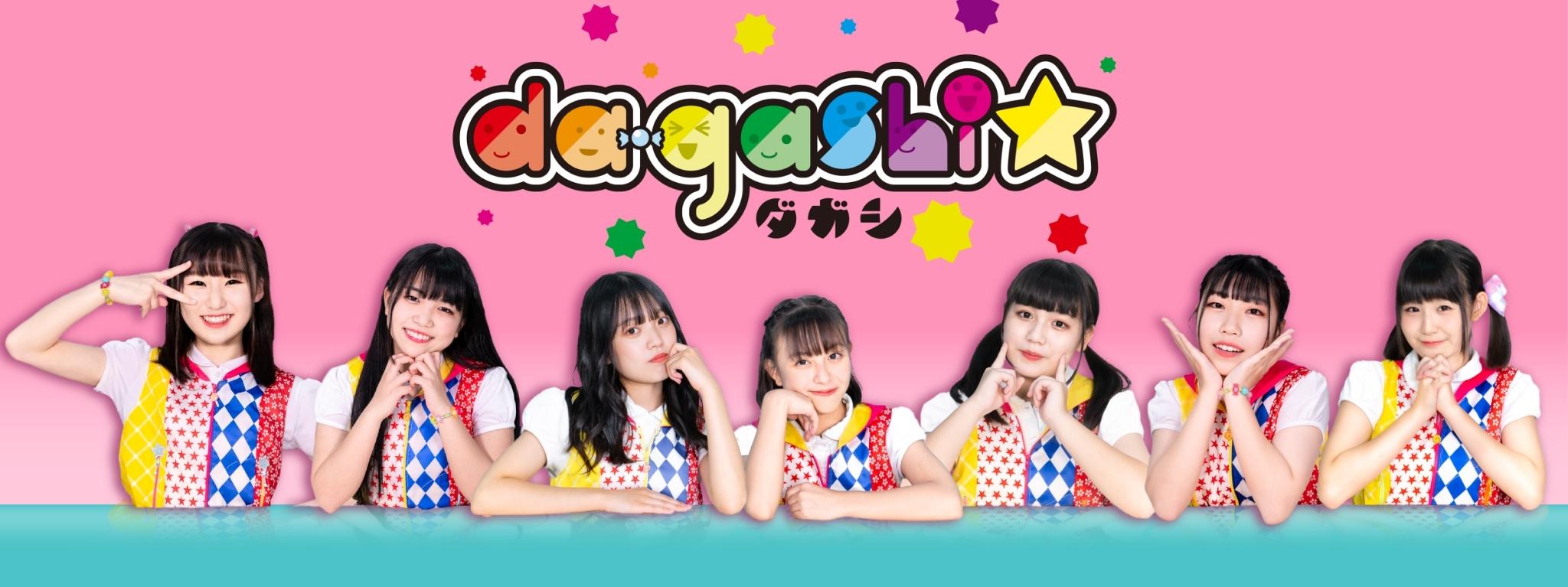 da-gashi☆|だがし