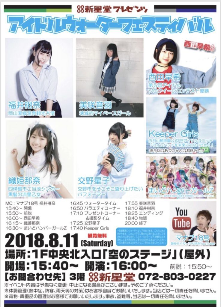 【イベント情報】2018年8月11日(土)西田早希 / アイドルウォーターフェスティバル