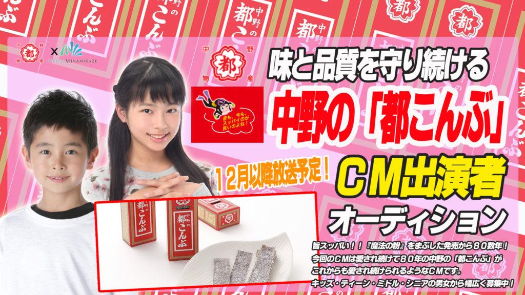【合格者決定】中野の「都こんぶ」TV-CM出演者オーディション