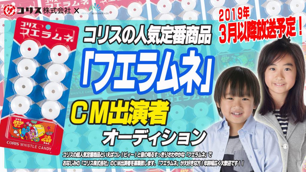 【応募受付終了】コリスの人気定番商品『フエラムネ』CM出演者募集!