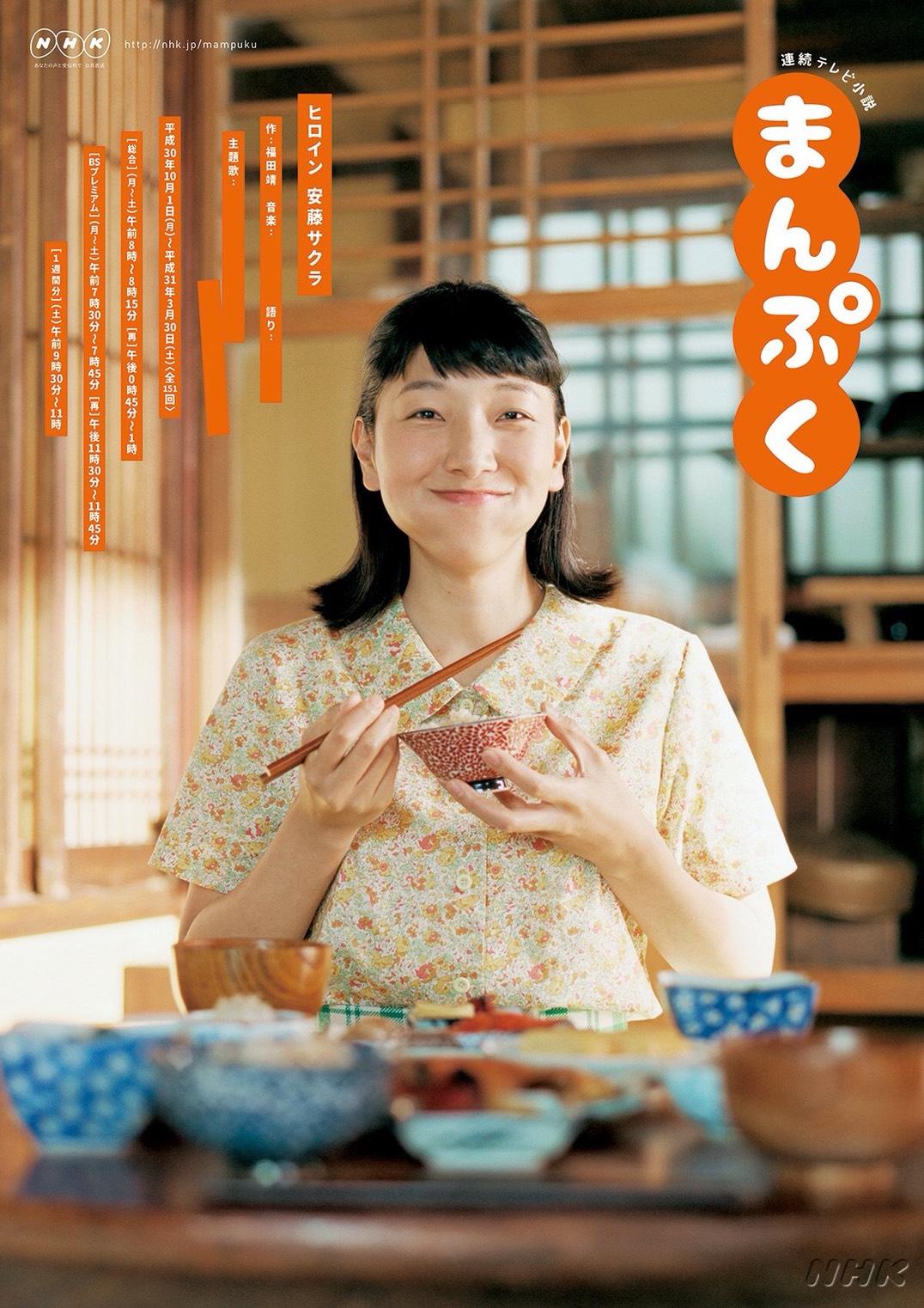 【出演情報】OFFICE MINAMIKAZE所属タレント多数出演 / NHK連続テレビ小説「まんぷく」