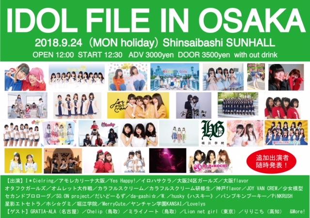 【イベント情報】2018年9月24日(月・祝)da-gashi☆/「IDOL FILE IN OSAKA」