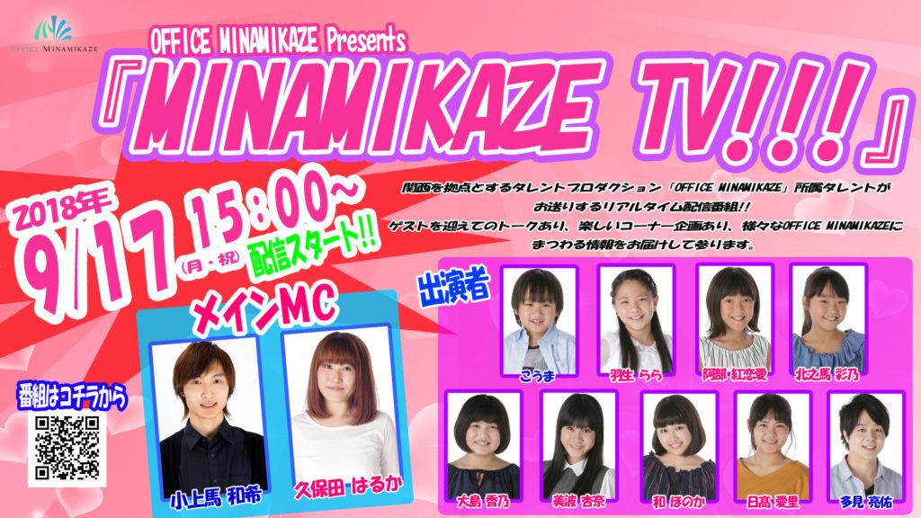 【出演情報】2018年9月17日(月・祝)OFFICE MINAMIKAZE Presents by FRESH!「MINAMIKAZE TV!!!」